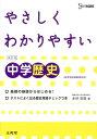 やさしくわかりやすい中学歴史新訂版 (シグマベスト) [ 水谷安昌 ]