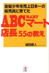 【楽天ブックスならいつでも送料無料】金髪少年を売上日本一の販売員に育てたABCマート店長55の...