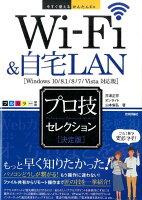 Wi-Fi&自宅LANプロ技セレクション