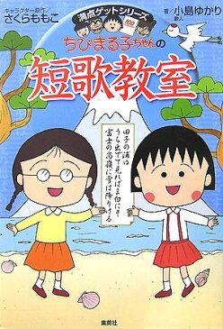 ちびまる子ちゃんの短歌教室 かがやく日本語・短歌の魅力を感じてみよう! (満点ゲットシリーズ) [ さくらももこ ]