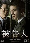 被告人 DVD-BOX2 [ チソン ]