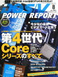 DOS/V POWER REPORT (ドス ブイ パワー レポート) 2013年 08月号 [雑誌]
