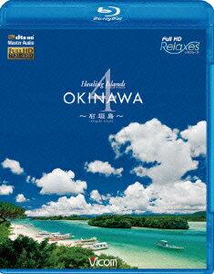 フルHD Relaxes::Healing Islands OKINAWA 4〜石垣島〜【Blu-ray】画像