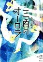 三角のオーロラ EXILE TAKAHIRO CD付き [ 小竹 正人 ]