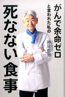神尾哲男の死なない食事の内容や感想は?余命0末期がんからの復活