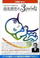 赤ちゃんも満足する母乳育児の3ポイント