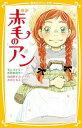 【送料無料】新訳赤毛のアン
