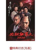 【先着特典】必殺仕事人2020(クリアファイル(A5) )