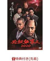 【先着特典】必殺仕事人2020(A5クリアファイル)
