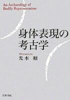 【バーゲン本】身体表現の考古学