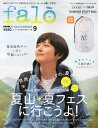falo (ファーロ) BE-PAL for natural outdoorgirls 9 2013年 08月号 [雑誌]