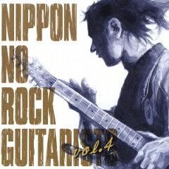 【楽天ブックスならいつでも送料無料】ニッポンのロック・ギタリスト達 vol.4 [ (オムニバス) ]