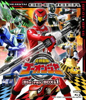 炎神戦隊ゴーオンジャー Blu-ray BOX 1【Blu-ray】