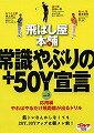 【送料無料】DVD>飛ばし屋本舗常識やぶりの+50Y宣言(2(応用編)) [ 吉田一誉 ]