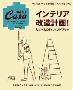 Casa BRUTUS特別編集 インテリア改造計画! リノベ&DIYハンドブック [ マガジン…