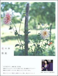 【送料無料】花の本