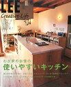 【送料無料】わが家の自慢の使いやすいキッチン