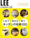 【送料無料】キッチンの収納100