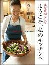【送料無料】決定版253レシピ ようこそ私のキッチンへ