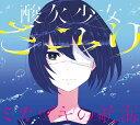 ミカヅキの航海 (初回限定盤B CD+DVD) [ さユり ]