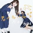 君の名は希望 (Type-A CD+DVD) [ 乃木坂46 ]