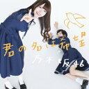 【送料無料】君の名は希望(初回限定盤 Type-A CD+DVD) [ 乃木坂46 ]