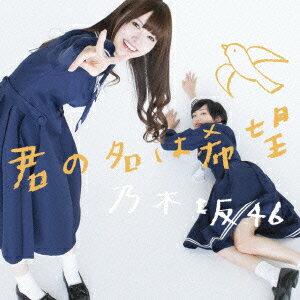 【送料無料】君の名は希望(Type-A CD+DVD) [ 乃木坂46 ]