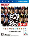 【送料無料】プロ野球スピリッツ2012 PS Vita版