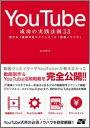 【楽天ブックスならいつでも送料無料】YouTube成功の実践法則53 [ 木村博史 ]