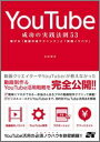 YouTube成功の実践法則53 稼げる「動画作成テクニック」と「実践ノウハウ」 [ 木村博史 ]