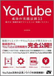 YouTube成功の実践法則53 [ 木村博史 ]