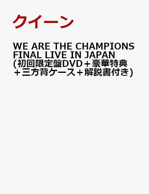 WE ARE THE CHAMPIONS FINAL LIVE IN JAPAN(初回限定盤DVD+豪華特典+三方背ケース+解説書付き)