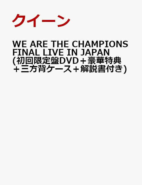 WE ARE THE CHAMPIONS FINAL LIVE IN JAPAN(初回限定盤DVD+豪華特典+三方背ケース+解説書付き)