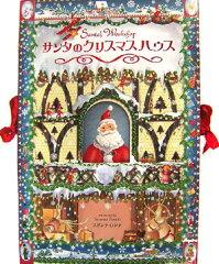 【送料無料】サンタのクリスマスハウス [ スザンナ・ロンチ ]