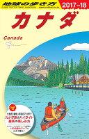 B16 地球の歩き方 カナダ 2017〜2018