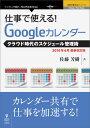 【POD】仕事で使える!Googleカレンダー2016年6月最新改訂版 [ 佐藤 芳樹 ]