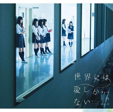 世界には愛しかない (Type-C CD+DVD) [ 欅坂46 ]