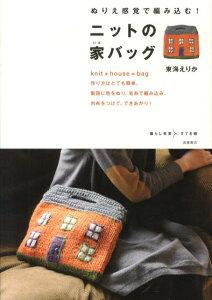 【送料無料】ニットの家バッグ [ 東海えりか ]