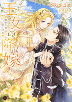 王女の降嫁 〜秘密の鳥と騎士団長〜 (ハニー文庫)