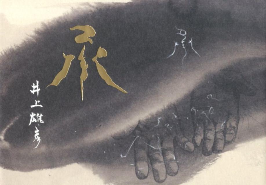 「承」の表紙