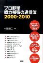プロ野球戦力補強の通信簿 2000-2010 [ 小関順二 ]の商品画像