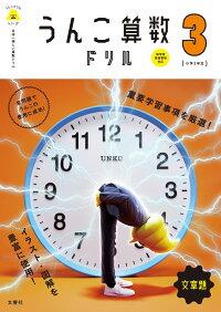 日本一楽しい算数ドリル うんこ算数ドリル 文章題 小学3年生