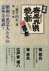 定本寄席界隈艶噺 [ 三遊亭円右(3代目) ]