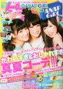 ピチレモン 2013年8月号