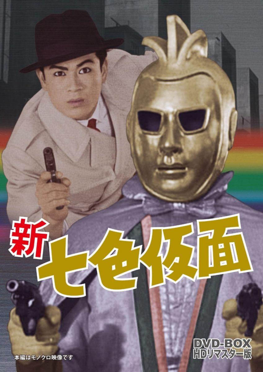 新 七色仮面 DVD-BOX HDリマスター版画像