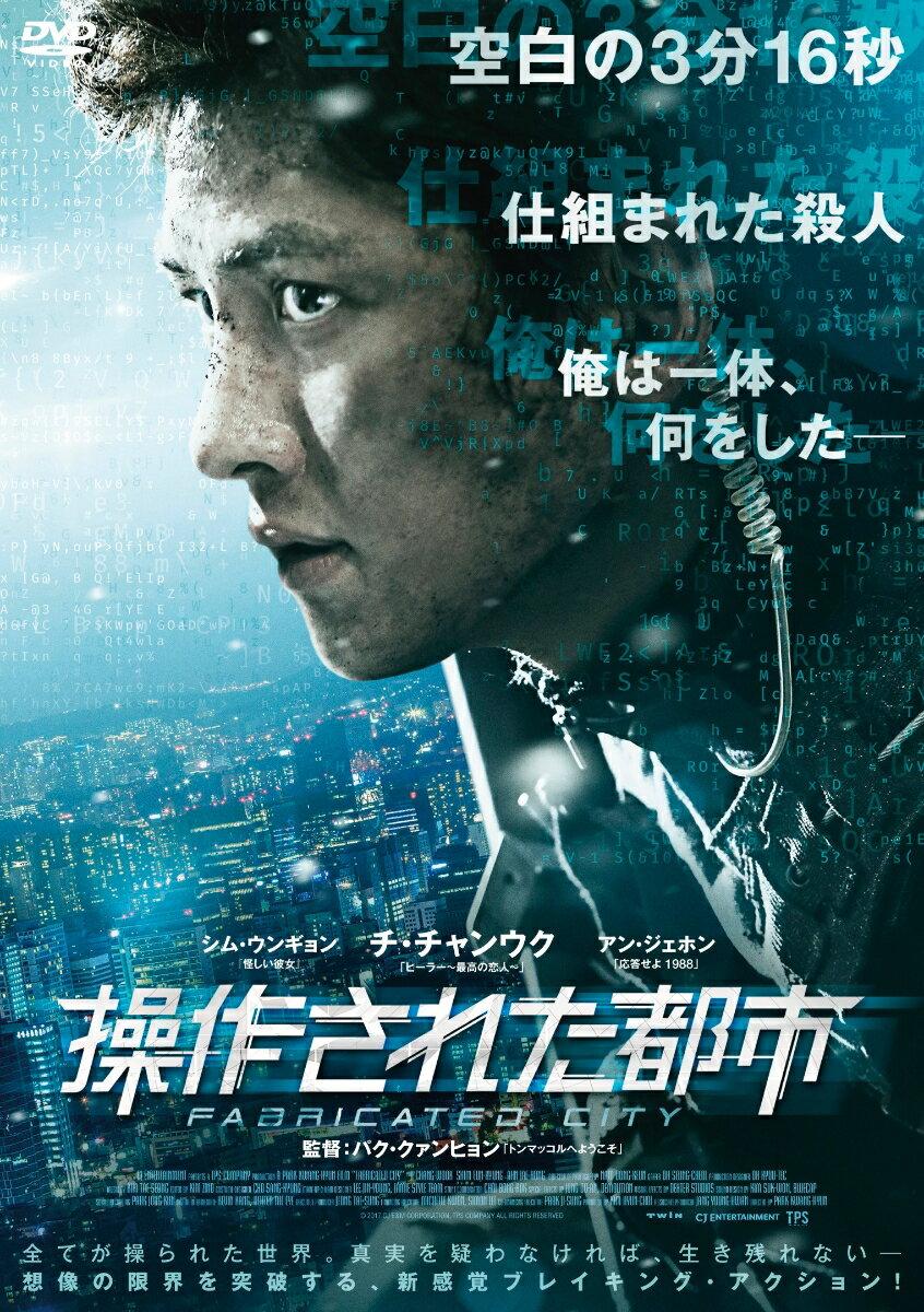 操作された都市【Blu-ray】
