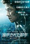 操作された都市【Blu-ray】 [ チ・チャンウク ]