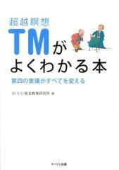 【楽天ブックスならいつでも送料無料】超越瞑想TMがよくわかる本 [ マハリシ総合教育研究所 ]
