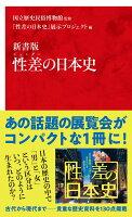 新書版 性差の日本史