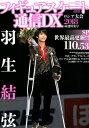 フィギュアスケート通信DX ロシア大会2018最速特集号 (メディアックスMOOK)